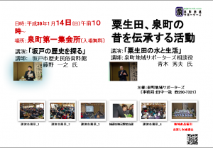 第五回 粟生田・泉町の昔を伝承する活動が開催されます